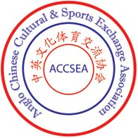 中英文化体育交流协会 Anglo Chinese Cultural & Sports Exchange Promotion Association
